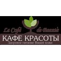 Le Cafe de Beaute